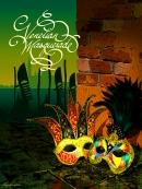 Theme: Venetian Masquerade